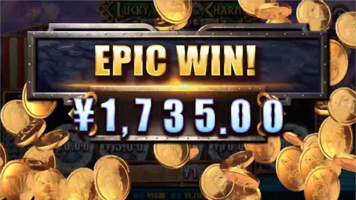 低レート100倍超え配当【オンラインカジノ】【Bons Casino】