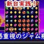 【オンラインカジノ】新台実践!安定感重視のジャム瓶!?【EYE OF ANUBIS】