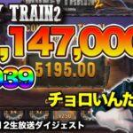 🔥FS爆買い!爆勝ちあざーす!後編【MONEY TRAIN2】【オンラインカジノ】【JOYCASINO kaekae】