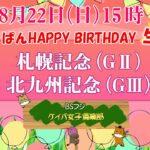 【競馬GⅡレース「札幌記念」】ゆりぱん誕生日レースで万馬券!?