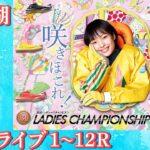 【ボートレースライブ】浜名湖 プレミアムGⅠ第35回レディースチャンピオン 5日目 1~12R