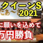 【競馬】GⅢクイーンS2021