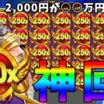 【神回】オンカジのスロット「Gates of Olympus」で神回を作りました!2,000円が○○万円に!?