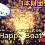 HappyBoat 日本財団会長杯 1日目