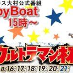 HappyBoat ウルトラマン杯 3日目