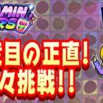 「ジャミンジャーズ」三度目の正直!再々挑戦!!【オンラインカジノ】【カジノフライデー】【JAMMIN'JARS】