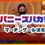 【オンラインカジノ】ジャパニーズバカラ(Japanese Baccarat)でマーチンゲール法(通称:マーチン)を実践!-確率論-【バカラ攻略】