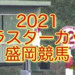 【クラスターカップ(Jpn3)】【盛岡競馬】【2021】【レース結果】