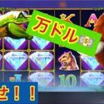 【オンラインカジノ】Jurassic GiantsPragmatic Play   トラストカジノで大儲け!!