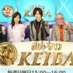 みんなのKEIBA 「クイーンS・GIII」2021年8月1日【FULL SHOW】1080 HD