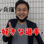 【競艇・ボートレース】KJのボート毎日配信 日本財団会長杯争奪第49回オール兵庫王座決定戦