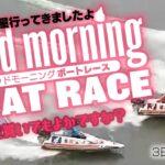【LIVE】グッドモーニング ボートレース 芦屋1R~6R 2021年8月27日(金)【競艇・ボートレース】