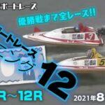 【LIVE】千円ボートレース/モーニング12 徳山1R~12R 2021年8月18日(水)【競艇・ボートレース】