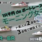 【LIVE】朝からボートレース・モーニング女子6徳山1R~6R 2021年8月15日(日)【競艇・ボートレース】