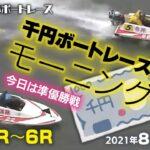 【LIVE】千円ボートレース/モーニング6徳山1R~6R 2021年8月17日(火)【競艇・ボートレース】