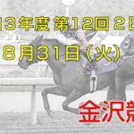 金沢競馬LIVE中継 2021年8月31日