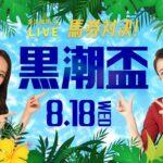 楽天競馬LIVE:馬券対決(第55回黒潮盃)
