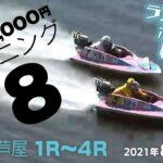 【LIVE】朝からボートレース【モーニング8 】8月は1,000円 唐津&芦屋 2021年8月3日(火)