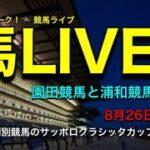 【馬LIVE】馬トーーク!🏇競馬ライブ 8月26日の園田と浦和と門別砂漠