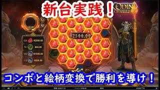 【オンラインカジノ】新台実践!コンボと絵柄変換で高配当を導け!【Odin Protector of Realms】