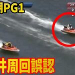 【浜名湖PG1】即刻帰郷!向井美鈴が着順に影響する酷い周回誤認【競艇・ボートレース】