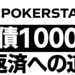 ポーカーで人生一発逆転(PokerStars編) 負債残り1002.5万