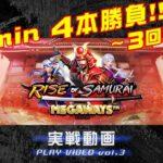 今、熱いオンラインカジノスロット『RISE OF SAMURAI MEGAWAYS』実戦動画 10分4回勝負~3回戦目~【ベラジョンカジノ】