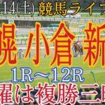 【競馬ライブ予想】 札幌 小倉 新潟 1R〜12R 2021.8.14(土) 土曜は複勝三昧!