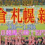 【競馬ライブ予想】 札幌 小倉 新潟 1R〜12R 2021.8.28(土) 1日競馬三昧!EP2