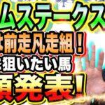 エルムS【競馬予想】特に狙いたい5頭発表!