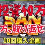 恐怖のSAN10回購入(後半)【オンラインカジノ】