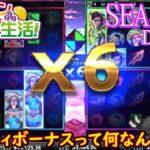 オンラインカジノ生活SEASON3【Day113】
