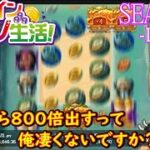 オンラインカジノ生活SEASON3【Day118】