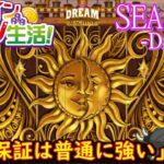 オンラインカジノ生活SEASON3【Day120】