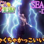 オンラインカジノ生活SEASON3【Day123】