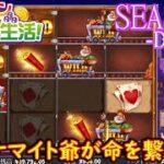 オンラインカジノ生活SEASON3【Day126】