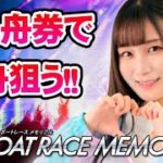 【ボートレース・競艇】SGボートレースメモリアルに挑戦!!推し舟券で万舟狙っちゃう!!