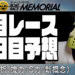 【ボートレース予想】蒲郡SGボートレースメモリアル2日目!!注目レースを厳選して前日予想!