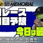 【ボートレース予想】蒲郡SGボートレースメモリアル3日目予想!!こりゃ~勝ち逃げだな~!