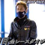 【SGボートレースメモリアル/蒲郡】2日目 全レースノーカットダイジェスト 2021年【ボートレース・競艇】