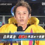 【ハイライト】SG第67回ボートレースメモリアル 初日 白井英治選手、豪快な外攻めで快勝!