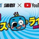 【公式】SG第67回ボートレースメモリアル最終日ライブ