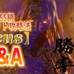【オンラインカジノ】◇超SSS級ルーレット攻略法ZeusのQ&A◇オンラインカジノで負け続けている方もったいないです