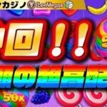 【オンラインカジノ/オンカジ】 神回!!SWEET BONANZA(スイートボナンザ)で念願の超高配当【レオベガス】