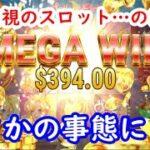 【オンラインカジノ】安定性重視スロット!…のはずがまさかの事態に!?【セーラーガールズ(Sailor Girls)】