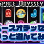 【オンラインカジノ】スロット「スペース・オデッセイ(Space Odyssey)」でサクッと遊ぶ!リアルをお送りしていります【Vera&John】