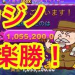 【オンラインカジノ】Sweet Bonanza  トラストカジノ🎰 開始5分で快勝