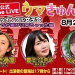 TCK公式LIVE「ウマきゅん」 トゥインクル女子会 シンデレラが遊びに来ちゃった編