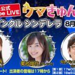 TCK公式LIVE「ウマきゅん」トゥインクル シンデレラ