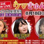 TCK公式LIVE「ウマきゅん」トゥインクル女子会 黒潮盃馬券対決編
